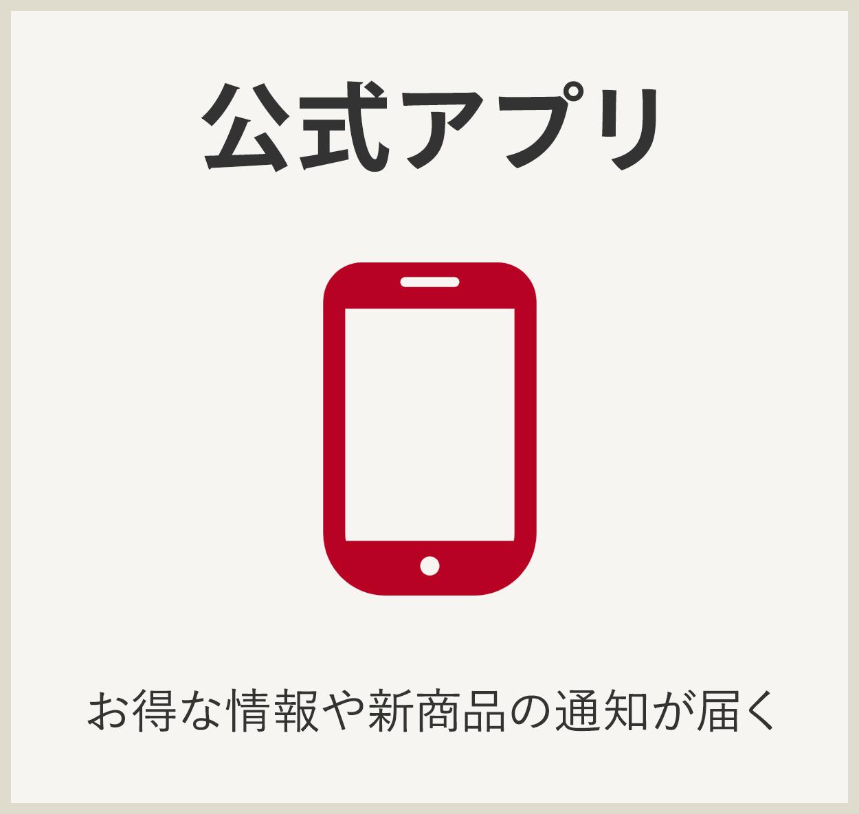 triumph 公式アプリ